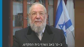 הרב ישראל מאיר לאו קורא להנציח את שמות הנספים בשואה