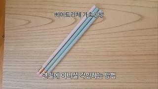 연필 이니셜 각인하는 방법 (수능 연필 합격 연필)