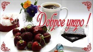 Красивое музыкальное  позитивное пожелание С ДОБРЫМ УТРОМ! Самого доброго, вкусного, яркого утра теб