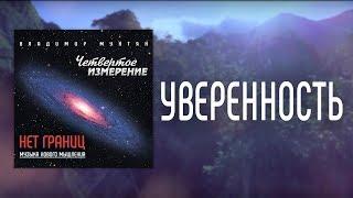 МУЗЫКА НОВОГО МЫШЛЕНИЯ - УВЕРЕННОСТЬ / ВЛАДИМИР МУНТЯН