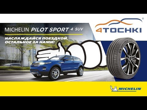 Новинка для вседорожников - Michelin Pilot Sport 4 SUV