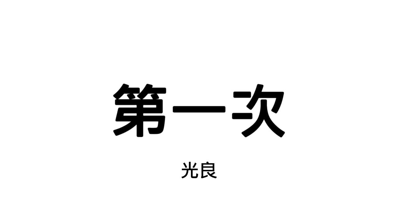 第一次 x 光良【歌手】【歌詞】【cc字幕】【MR.SONG】 - YouTube