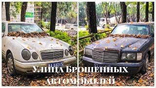 Улица брошенных автомобилей . Mercedes , Jeep , Volkswagen .