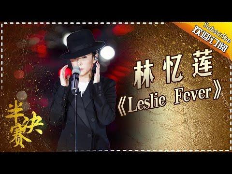 THE SINGER 2017 Sandy Lam《Leslie forever》Ep.12 Single 20170408【Hunan TV Official 1080P】