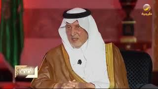 المديفر يسأل صاحب السمو الملكي الأمير خالد الفيصل عن خلطة