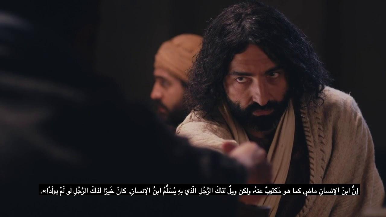 إنجيل متي ٢٦ - المسيح يعلم أن يهوذا سوف يخونه