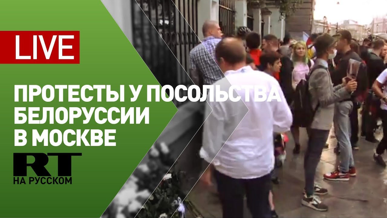 Протесты у посольства Белоруссии в Москве