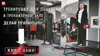 Как убрать жир с ляшек тренируясь в тренажерном зале Упражнения для похудения ног