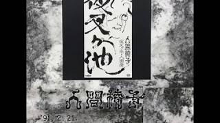 サンプルテープ(非売品) 1. 夜叉ヶ池(CDとは別テイク) 2. 人面瘡.