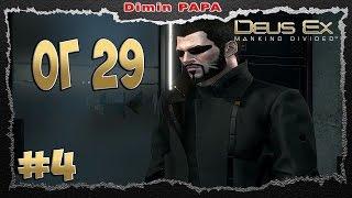 Deus Ex Mankind Divided A Criminal Past Пытаюсь установить чипстукач Добыл калибратор у местной мафии
