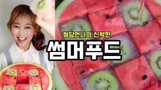 (청담언니)수박화채 과일화채 과일빙수 과일에이드 마시멜…
