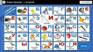русский алфавит азбука для детей