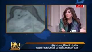 العاشرة مساء| عضو المجلس الأعلى للطرق الصوفية يكذب ظهور الأنبياء داخل ضريح الإمام يحيى