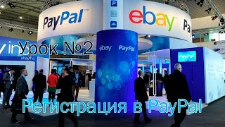 Регистрация на PayPal. Урок №2