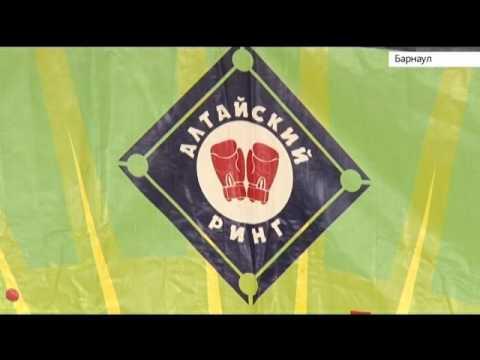 «Алтайский ринг» в честь своего 5-летия проводит в эти дни открытый турнир