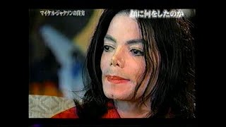 マイケル・ジャクソン ~衝撃の死の真相~