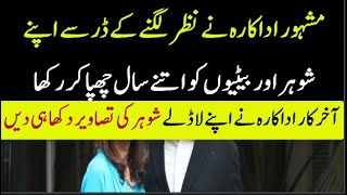 Famous Actress Showed Her Husband & Daughters After Long Time || Blue Horse