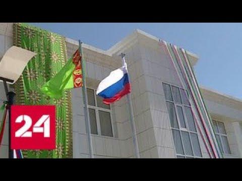 Президент Туркмении построил в астраханском селе школу-дворец - Россия 24