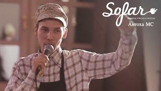 Антоха MC - Это Джаз | Sofar Moscow