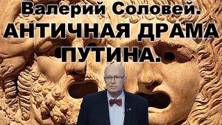 Валерий Соловей. Путин теряет свое везение.
