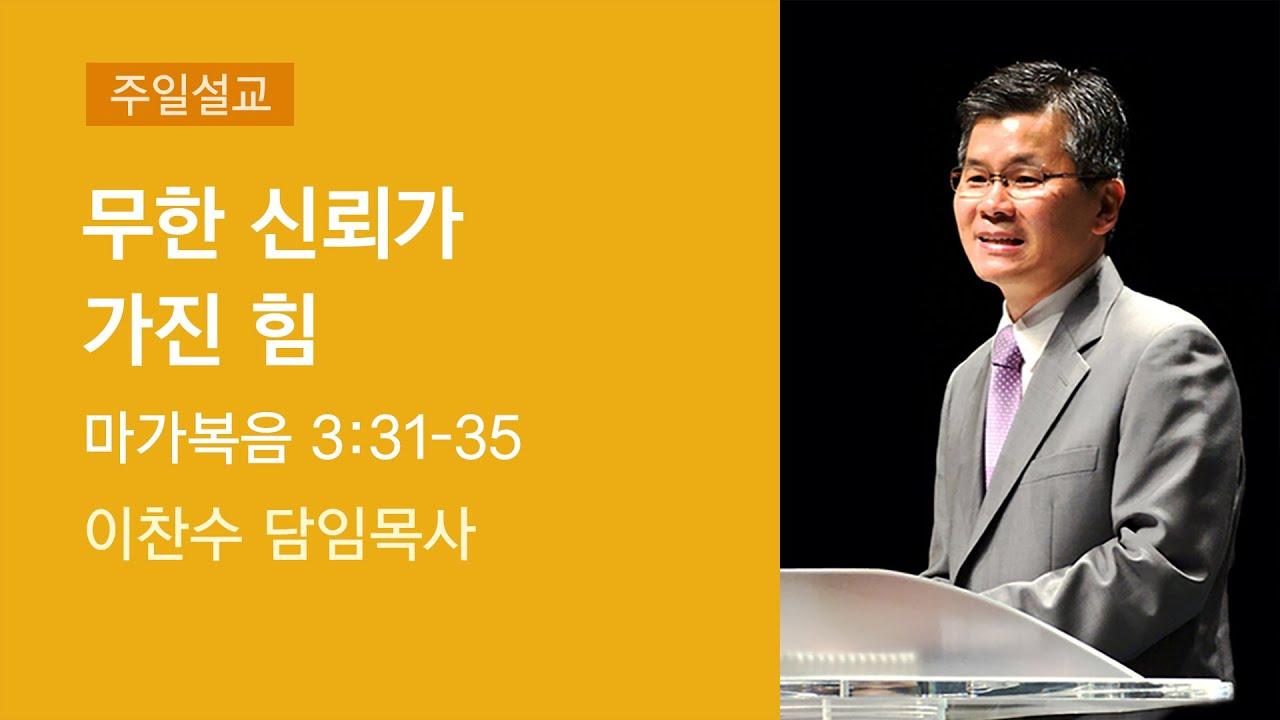 2021-03-14 설교 | 무한 신뢰가 가진 힘 | 이찬수 담임목사 | 분당우리교회 주일설교