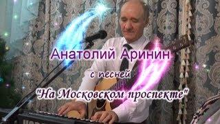 """Анатолий Аринин - песня """"На Московском проспекте""""."""