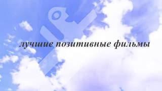 Лучшие Позитивные Фильмы: презентационное видео