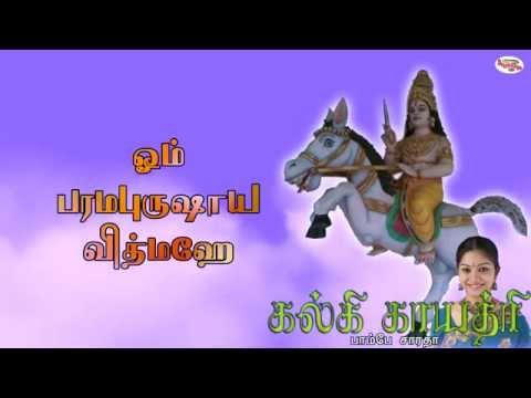 Kalki Gayatri Mantra With Tamil Lyrics Sung By Bombay Saradha
