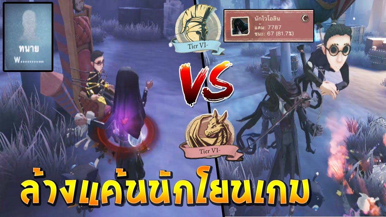 IdentityV มังกร Win Rate 81 Vs W... Rank match