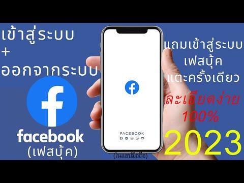 วิธีเข้า+ออกจากระบบ Facebook(เฟสบุ๊ค) แถมเข้าสู่ระบบเฟสบุ้คแตะครั้งเดียว | อ.เจ สอนกิจการออนไลน์ 121