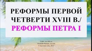 Баскова А.В./ ИОГиП / Реформы Петра I; Реформы первой четверти XVIII в.