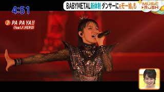 2019/06/29 BABYMETAL at YOKOHAMA ARENA