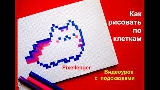 Кот Пушин Как нарисовать по клеточкам в тетради How to Draw Pusheen Cat
