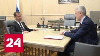 На встрече с Медведевым Собянин рассказал о строящихся клиниках в Москве - Россия 24