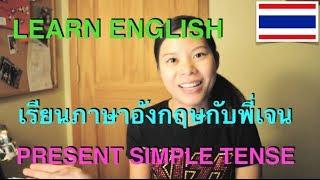 เรียนอังกฤษ: Present Simple Tense
