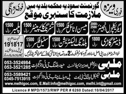 Jobs in Saudi Arabia, Qatar, UAE, Bahrain, 14 April 2017, Express