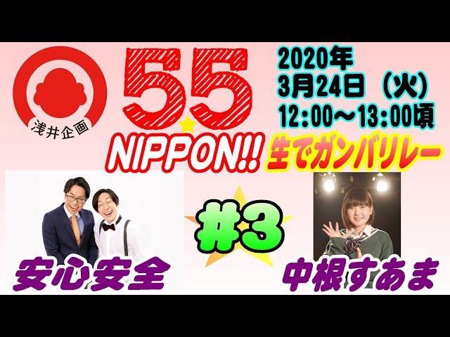 浅井企画若手芸人生配信『55☆NIPPON!! 生でガンバリレー』#3【2020年3月24日(火)】/安心安全・中根すあま