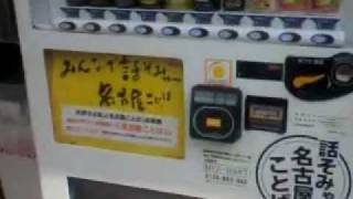 名古屋市内にあるジュース自販機のなかには、購入すると、ランダムで名...