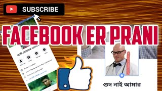 Facebook prani -by roshik guy