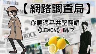 【網路調查局】你聽過平井堅翻唱《LEMON》嗎?翻唱不再只是「翻唱」!
