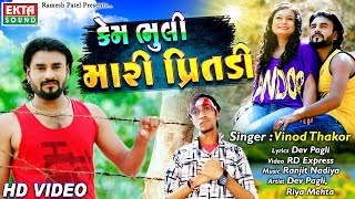 Kem Bhuli Mari Preetdi || Vinod Thakor || HD || 2019 New Bewafaa Song || Ekta Sound