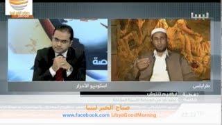 ليبيا لكل الأحرار - محمد زيدان يحاور القيادي في الجماعة المقاتلة الليبية ابرهيم تنتوش