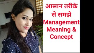 What is Management | Definition Concept & Meaning of Management in Easy Way|