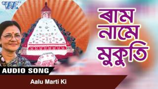 JUKEBOX - BORGEET (Devotional)    Assamese NEW Song 2017    Ram Name Mukuti