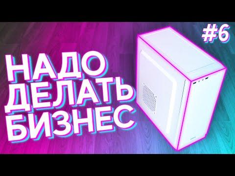 #НДБ ep.6 / Собрал НОВЫЙ ПК за 12.000р для ИГР !
