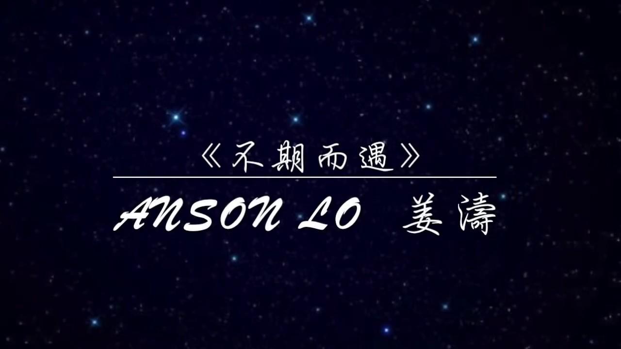 《不期而遇》一個盧瀚霆和姜濤的小故事 - YouTube