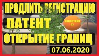 ПРОДЛЕНИЕ РЕГИСТРАЦИИ Лето Без Патента Отмена Оплаты Патента