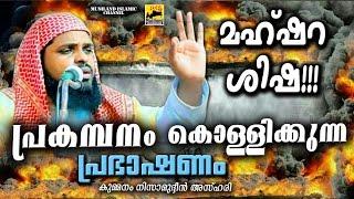 മഹ്ഷറ ശിഷ പ്രകമ്പനം കൊള്ളിക്കുന്ന പ്രഭാഷണം! | Latest Islamic Speech in Malayalam | Mathaprasangam