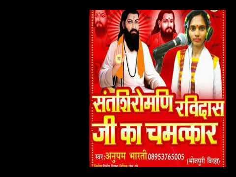अनुपम भारती आजमगढ सुपर हिट बिरहा रविदास का चमत्कार