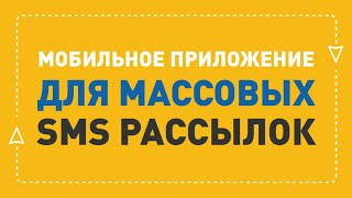 Приложение для отправки смс рассылок от ePochta